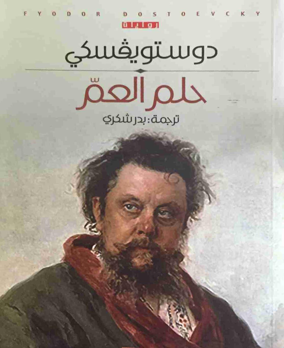 صورة رواية حلم العم – فيودور دوستويفسكي