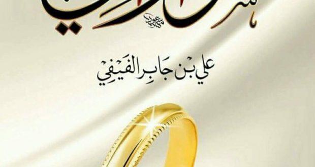كتاب يوسفيات علي الفيفي