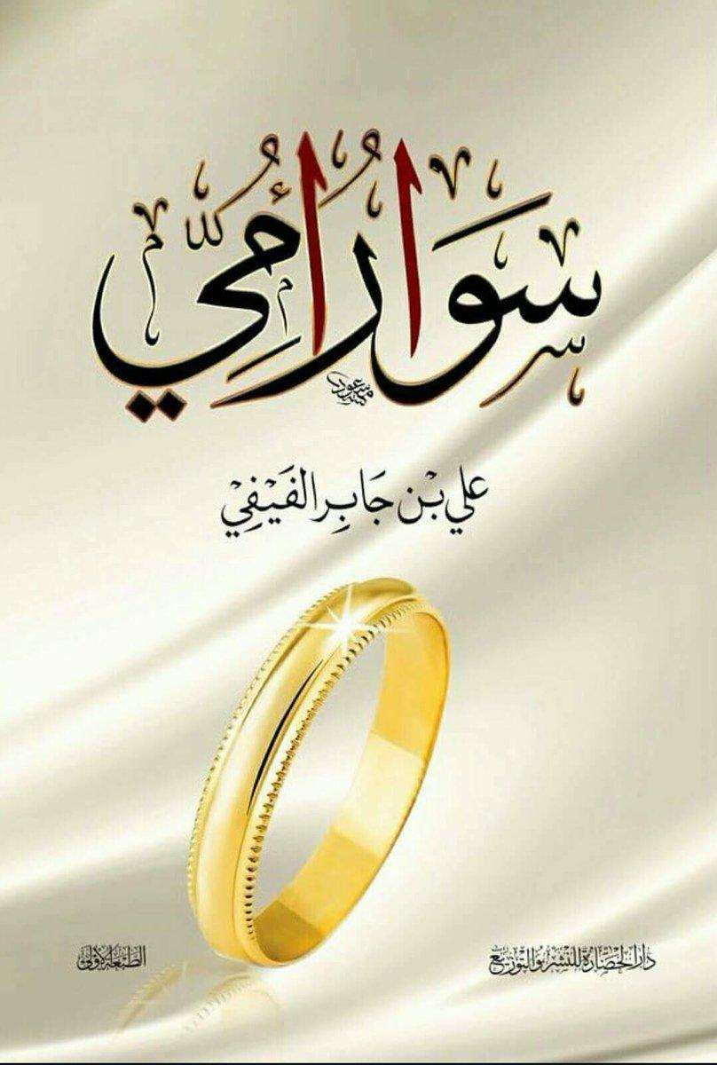 Photo of كتاب سوار أمي – علي بن جابر الفيفي