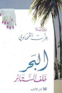 تحميل كتاب رواية البحر خلف الستائر - عزت القمحاوي لـِ: عزت القمحاوي