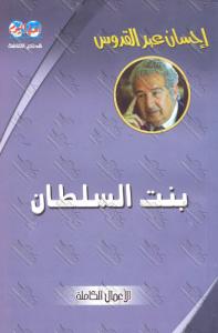 تحميل كتاب كتاب بنت السلطان - إحسان عبد القدوس لـِ: إحسان عبد القدوس