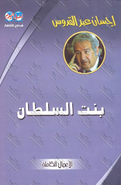 صورة كتاب بنت السلطان – إحسان عبد القدوس