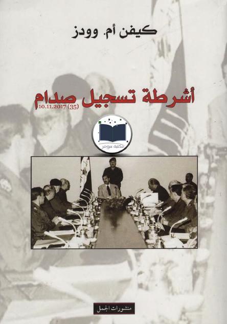 صورة كتاب أشرطة تسجيل صدام – كيفن أم. وودز