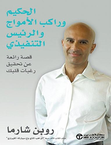صورة كتاب الحكيم وراكب الأمواج والرئيس التنفيذي – روبن شارما