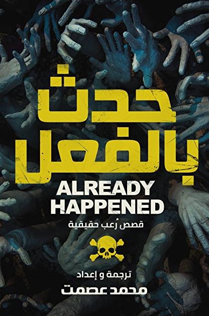 صورة كتاب حدث بالفعل – محمد عصمت