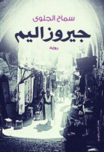 تحميل كتاب رواية جيروزاليم - سماح الجلوى لـِ: سماح الجلوى