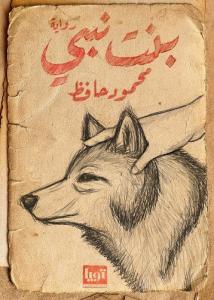 تحميل كتاب رواية بنت نبي - محمود حافظ لـِ: محمود حافظ