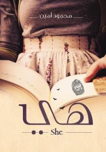 تحميل كتاب رواية هي - محمود أمين لـِ: محمود أمين