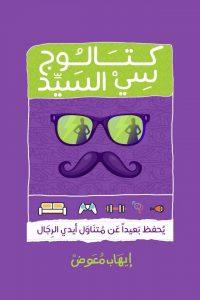 تحميل كتاب كتاب كتالوج سي السيد - إيهاب معوض لـِ: إيهاب معوض