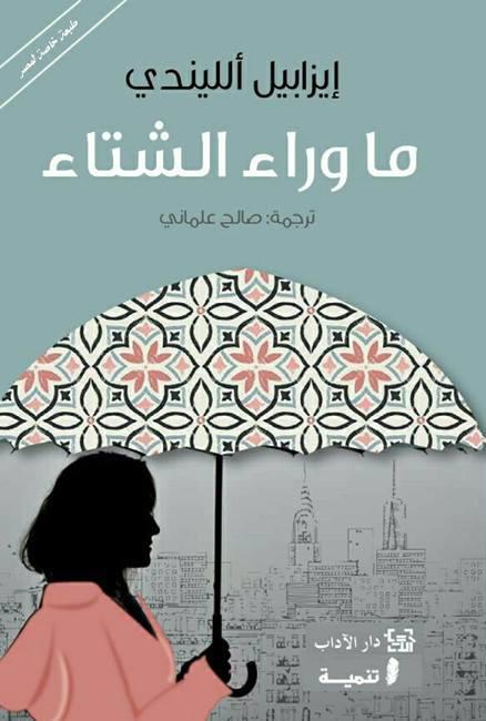 صورة رواية ما وراء الشتاء – إيزابيل الليندي