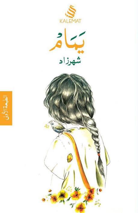 صورة كتاب يمام – شهرزاد