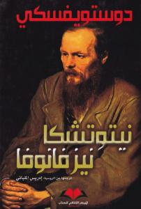 تحميل كتاب رواية نيتوتشكا نيزفانوفا - دوستويفسكي لـِ: دوستويفسكي