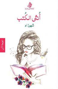 تحميل كتاب كتاب أنثى الكتب - شهرزاد لـِ: شهرزاد