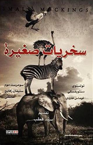 صورة كتاب سخريات صغيرة – محمد قطب