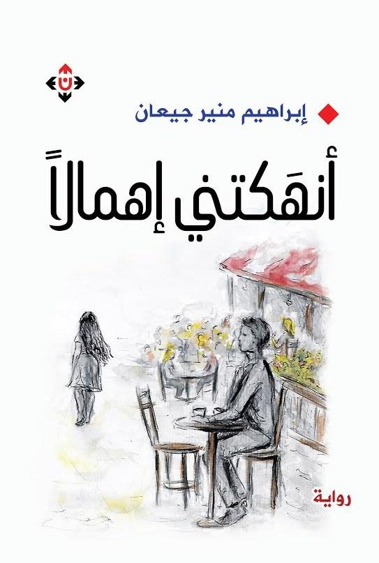 صورة رواية أنهكتني إهمالا – إبراهيم منير جيعان