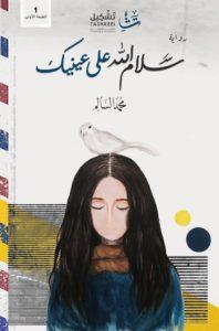 تحميل كتاب رواية سلام الله على عينيك - محمد السالم لـِ: محمد السالم