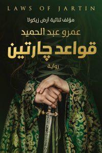 تحميل كتاب رواية قواعد جارتين - عمرو عبد الحميد لـِ: عمرو عبد الحميد