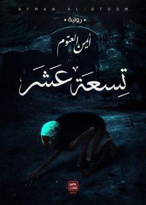 تحميل كتاب رواية تسعة عشر - أيمن العتوم لـِ: أيمن العتوم