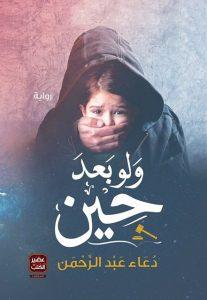 تحميل كتاب رواية ولو بعد حين - دعاء عبد الرحمن لـِ: دعاء عبد الرحمن