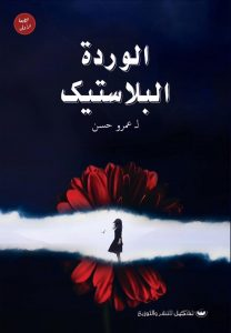 تحميل كتاب ديوان الوردة البلاستيك - عمرو حسن لـِ: عمرو حسن