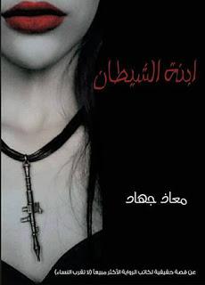 صورة رواية ابنة الشيطان – معاذ جهاد