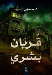 تحميل كتاب رواية قربان بشري - حسين السيد لـِ: حسين السيد