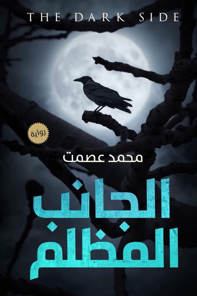 صورة رواية الجانب المظلم – محمد عصمت