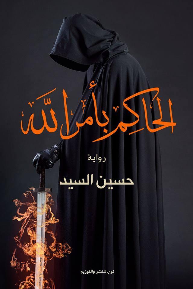 صورة رواية الحاكم بأمر الله – حسين السيد