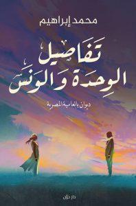 تحميل كتاب ديوان تفاصيل الوحدة والونس - محمد إبراهيم لـِ: محمد إبراهيم