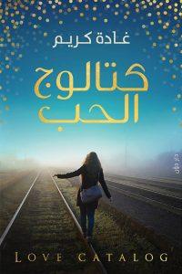 تحميل كتاب كتاب كتالوج الحب - غادة كريم لـِ: غادة كريم
