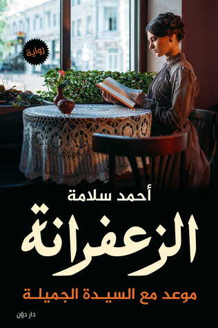 صورة رواية الزعفرانة – أحمد سلامة