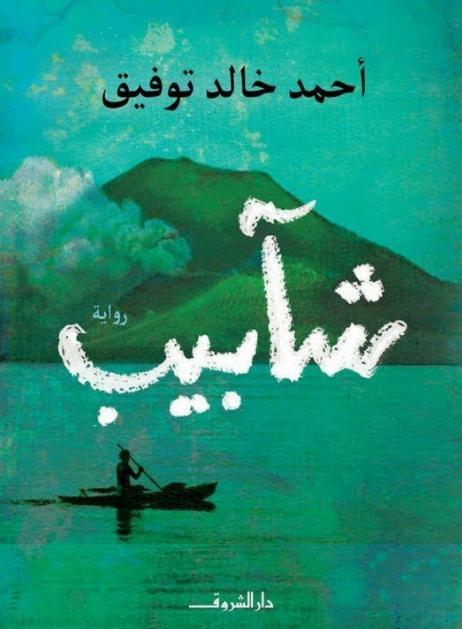 صورة رواية شآبيب – أحمد خالد توفيق