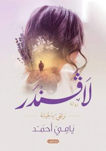 تحميل كتاب رواية لافندر - يامي أحمد لـِ: يامي أحمد