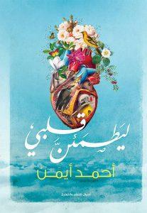 تحميل كتاب كتاب ليطمئن قلبي - أحمد أيمن للمؤلف: أحمد أيمن