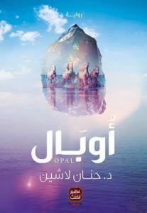 تحميل كتاب رواية أوبال - حنان لاشين لـِ: حنان لاشين