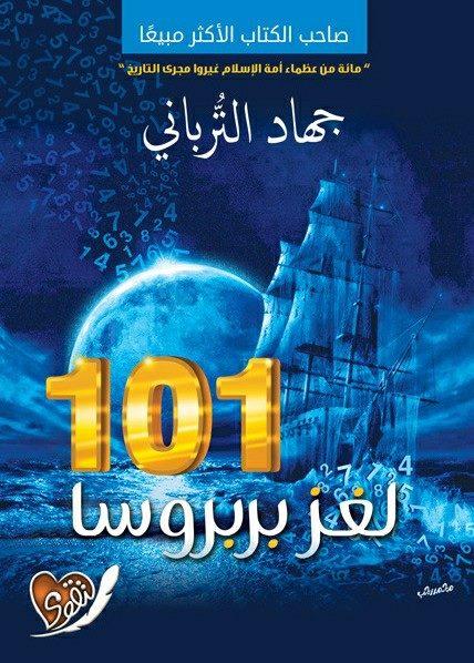 Photo of كتاب 101 لغز بربروسا – جهاد الترباني