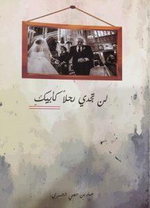 تحميل كتاب كتاب لن تجدي رجلاً كأبيك - عمار بن حجي الشمري لـِ: عمار بن حجي الشمري