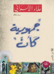 تحميل كتاب رواية جمهورية كأن - علاء الأسواني لـِ: علاء الأسواني