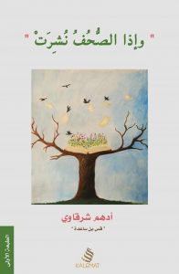 تحميل كتاب كتاب وإذا الصحف نشرت - أدهم شرقاوي لـِ: أدهم شرقاوي