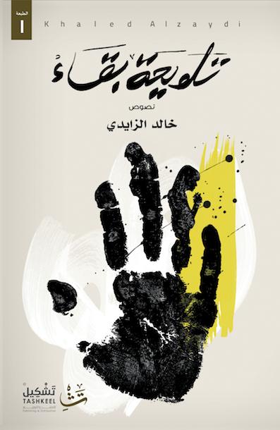 صورة كتاب تلويحة بقاء – خالد الزايدي