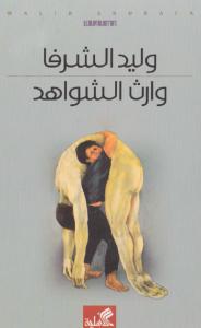 تحميل كتاب رواية وارث الشواهد - وليد الشرفا لـِ: وليد الشرفا