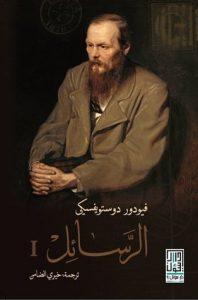 تحميل كتاب كتاب الرسائل - فيودور دوستويفسكي لـِ: فيودور دوستويفسكي