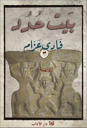صورة رواية بيت حدد – فادي عزام