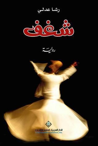 صورة رواية شغف – رشا عدلي