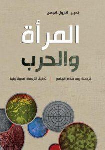 تحميل كتاب كتاب المرأة والحرب - تحرير كارول كوهن لـِ: تحرير كارول كوهن