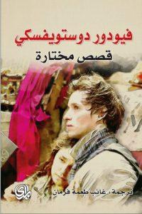تحميل كتاب كتاب قصص مختارة - فيودور دوستويفسكي لـِ: فيودور دوستويفسكي
