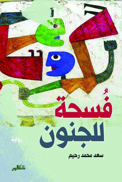 صورة رواية فسحة للجنون – سعد محمد رحيم
