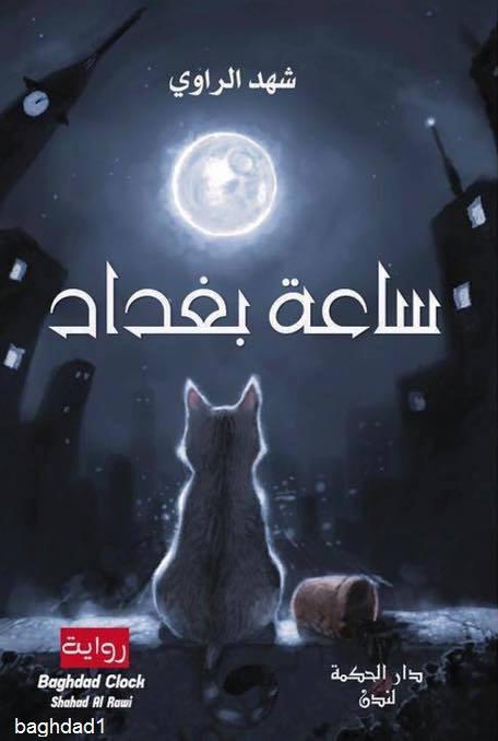 صورة رواية ساعة بغداد – شهد الراوي