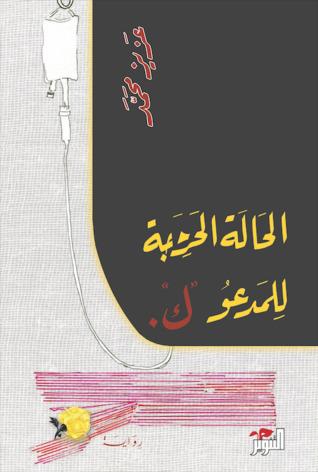 صورة رواية الحالة الحرجة للمدعو ك – عزيز محمد