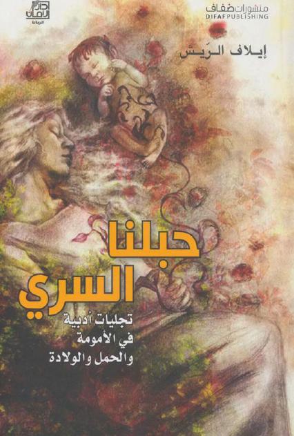 صورة كتاب حبلنا السري – إيلاف الريش